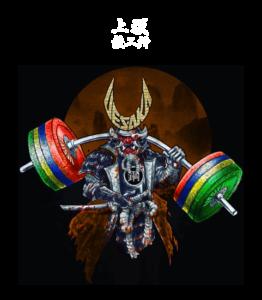 0000153_barbell-samurai-t-shirt_550